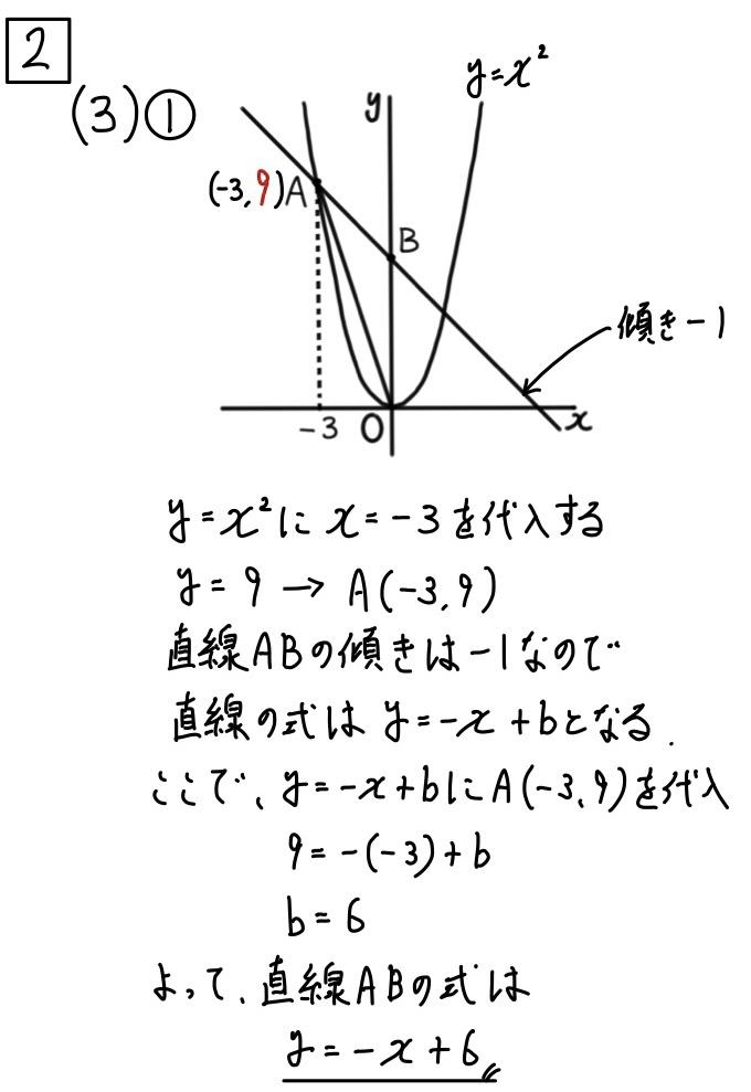 2020新潟公立数学2−2−1