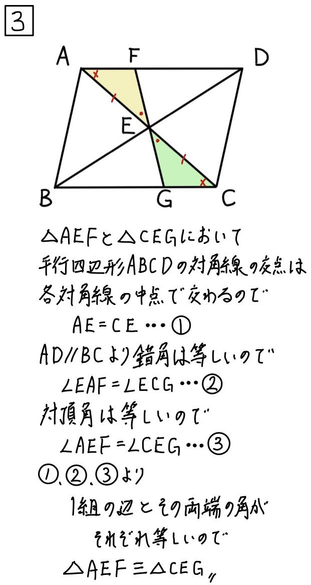 2020新潟公立数学3
