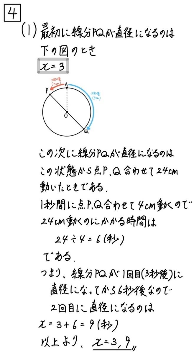 2020新潟公立数学4−1