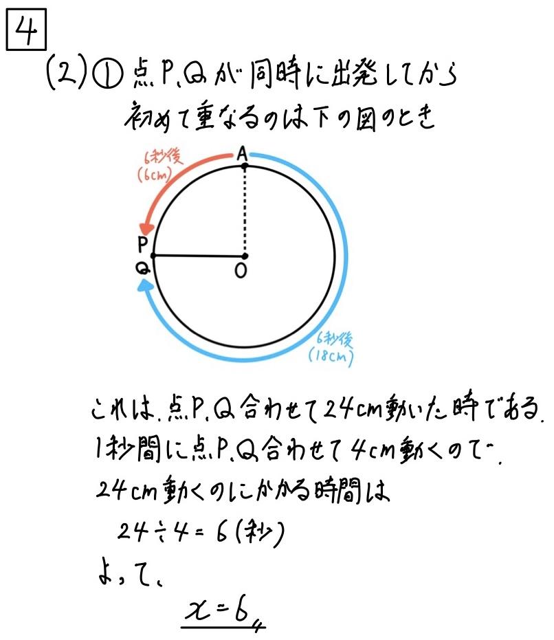 2020新潟公立数学4−2−1