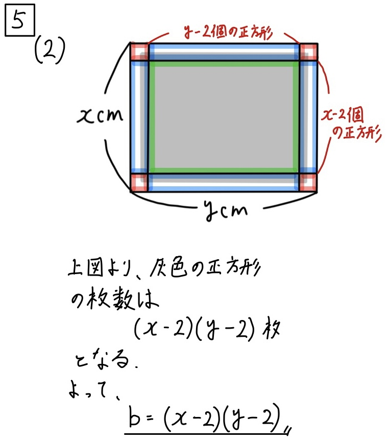 2020新潟公立数学5−2