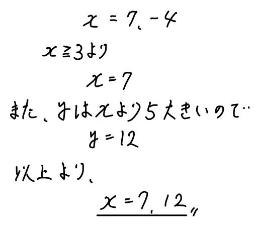 2020新潟公立数学5−3