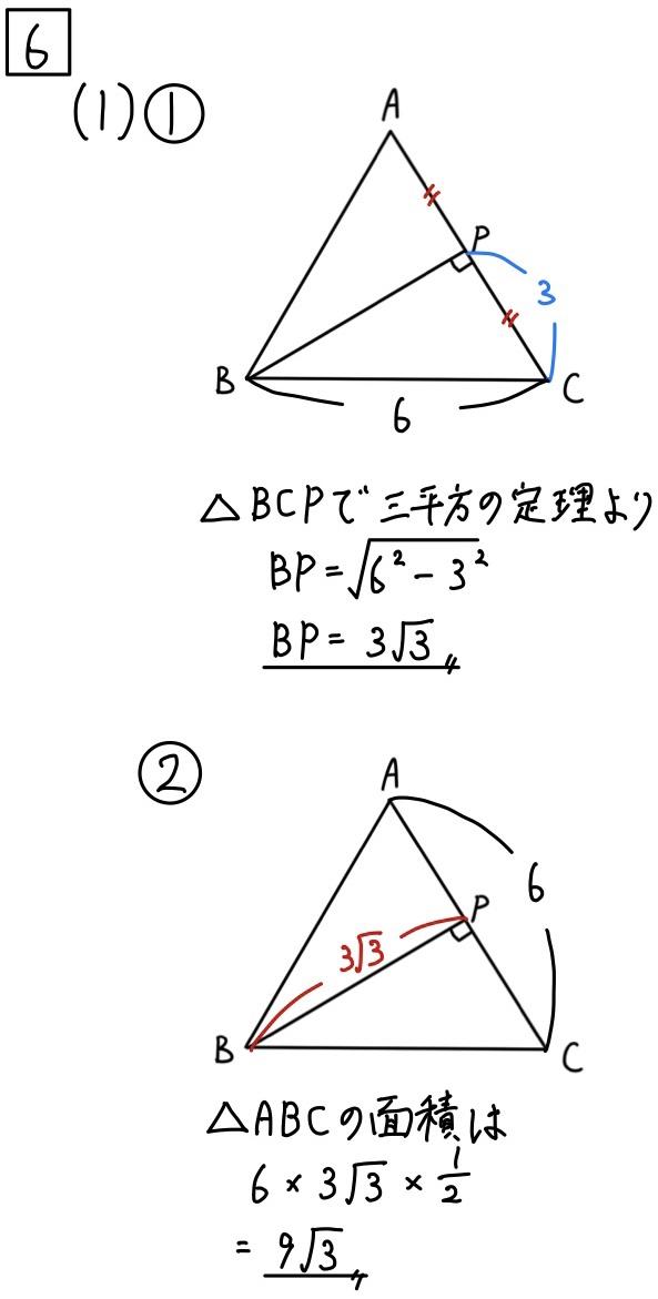 2020新潟公立数学6−1