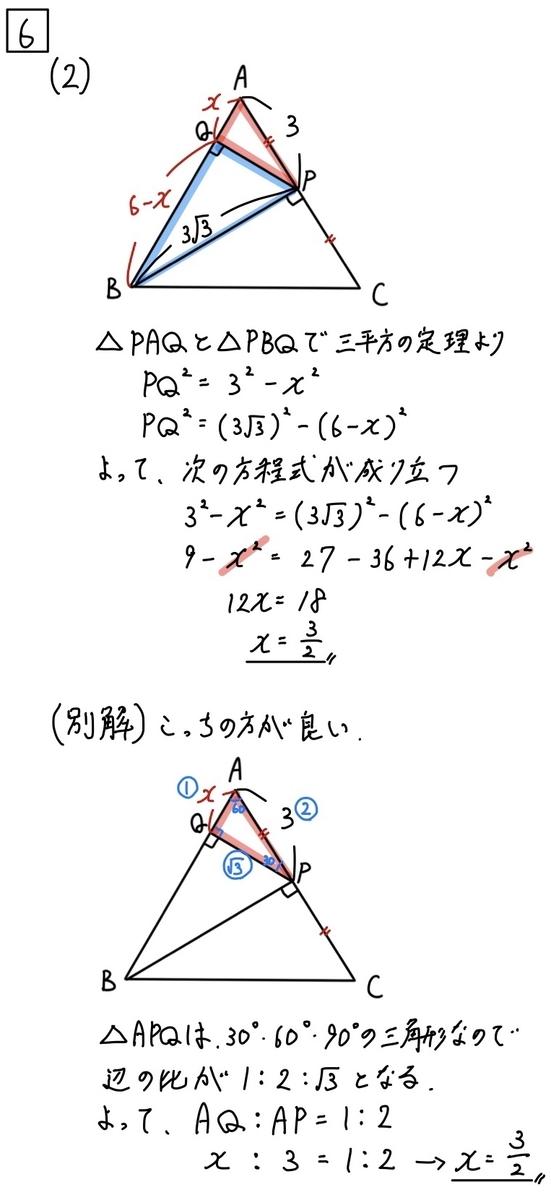 2020新潟公立数学6−2