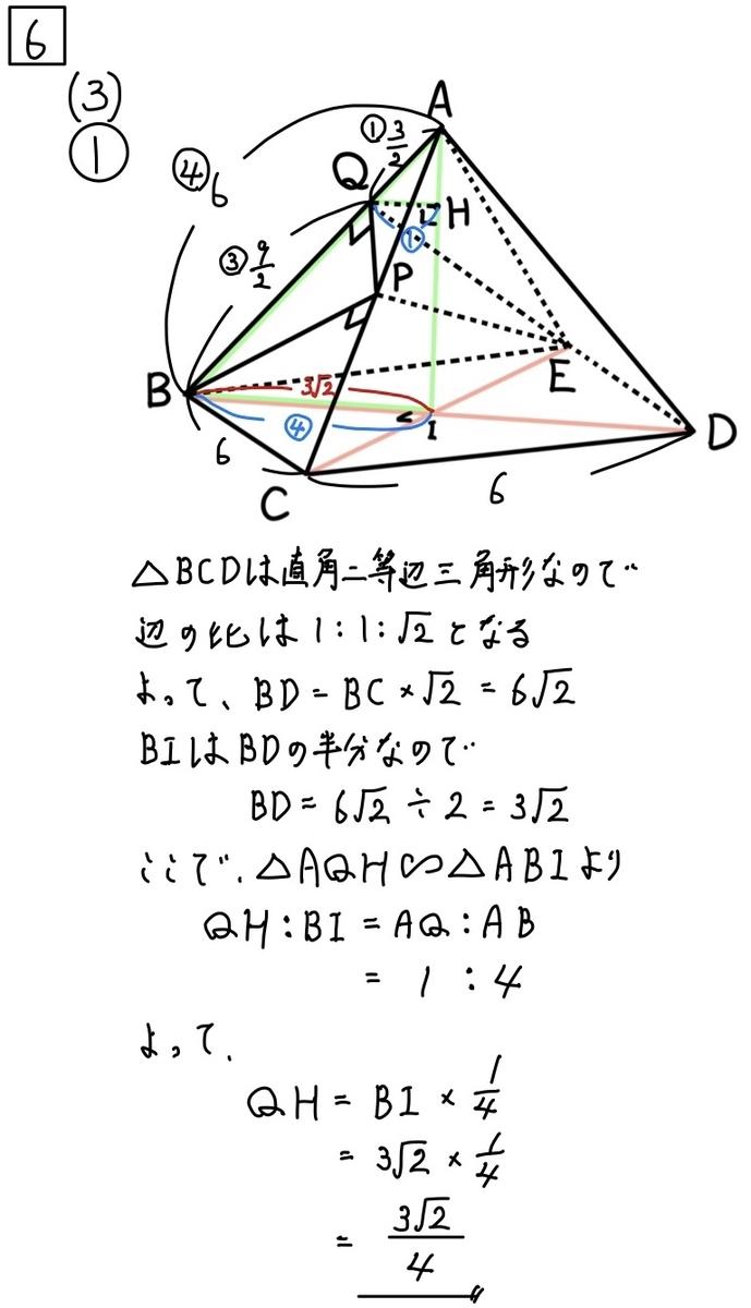 2020新潟公立数学6−3−1