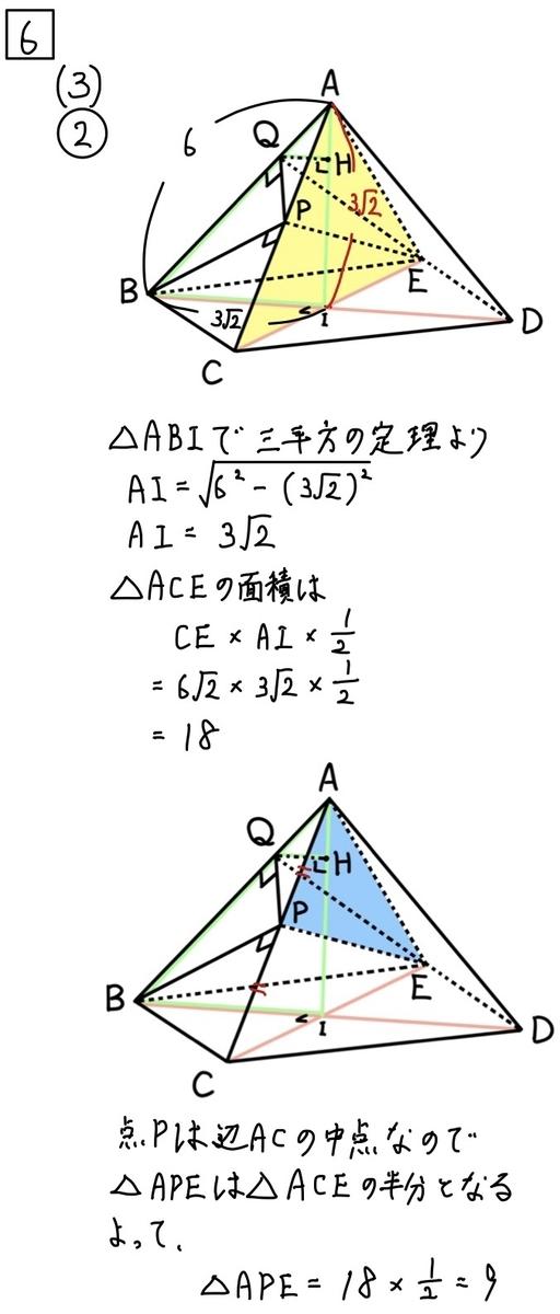 2020新潟公立数学6−3−2
