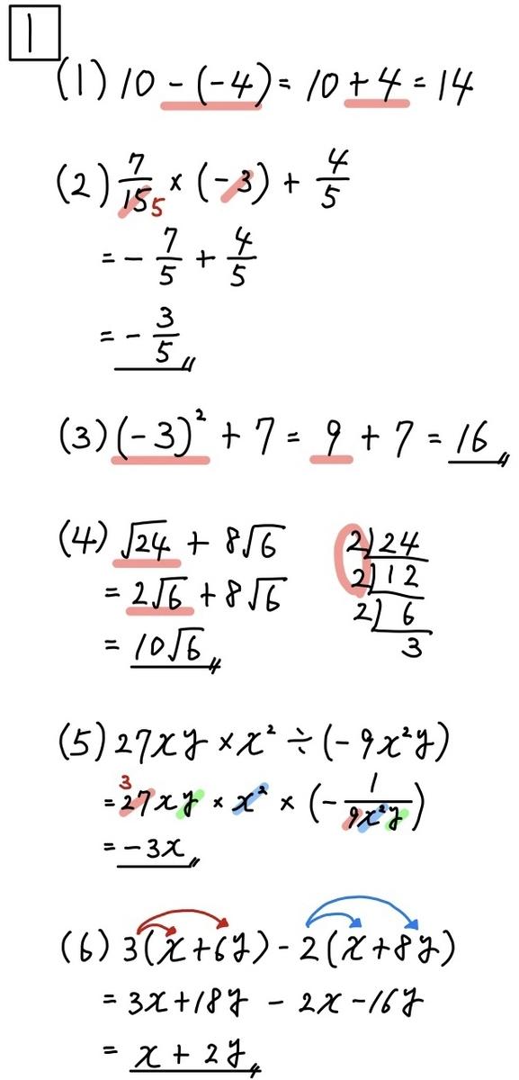 2020山梨公立数学1