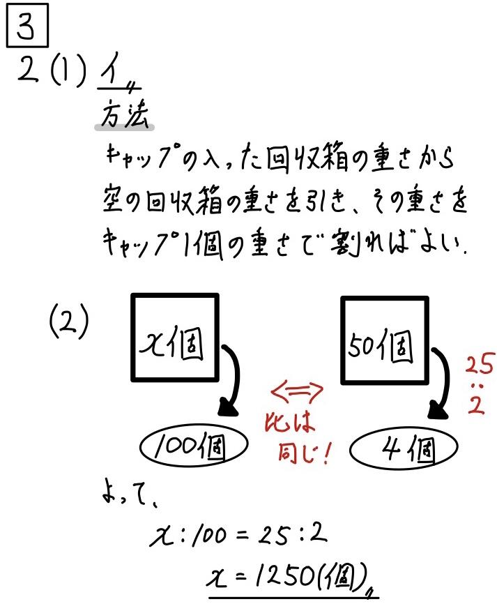 2020山梨公立数学3−2
