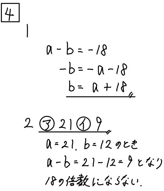 2020山梨公立数学4_1-2