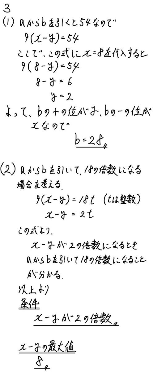 2020山梨公立数学4−3