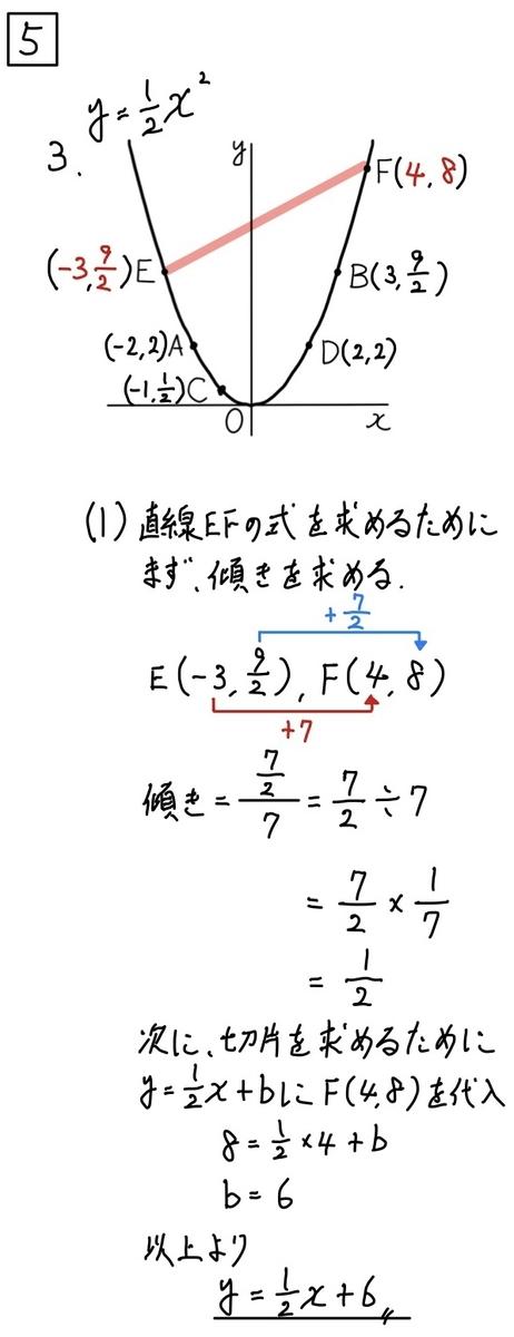 2020山梨公立数学5_3-1