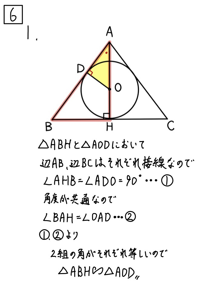 2020山梨公立数学6−1