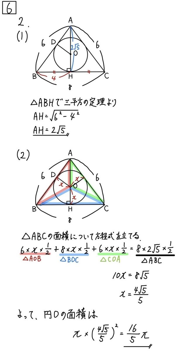 2020山梨公立数学6−2