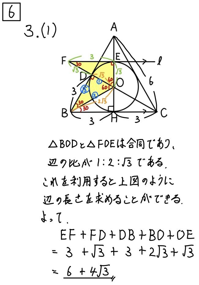 2020山梨公立数学6−3