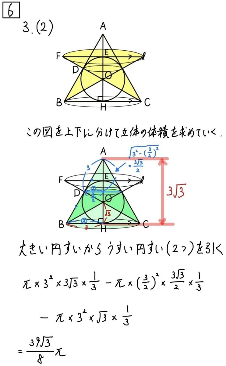 2020山梨公立数学6_2-2