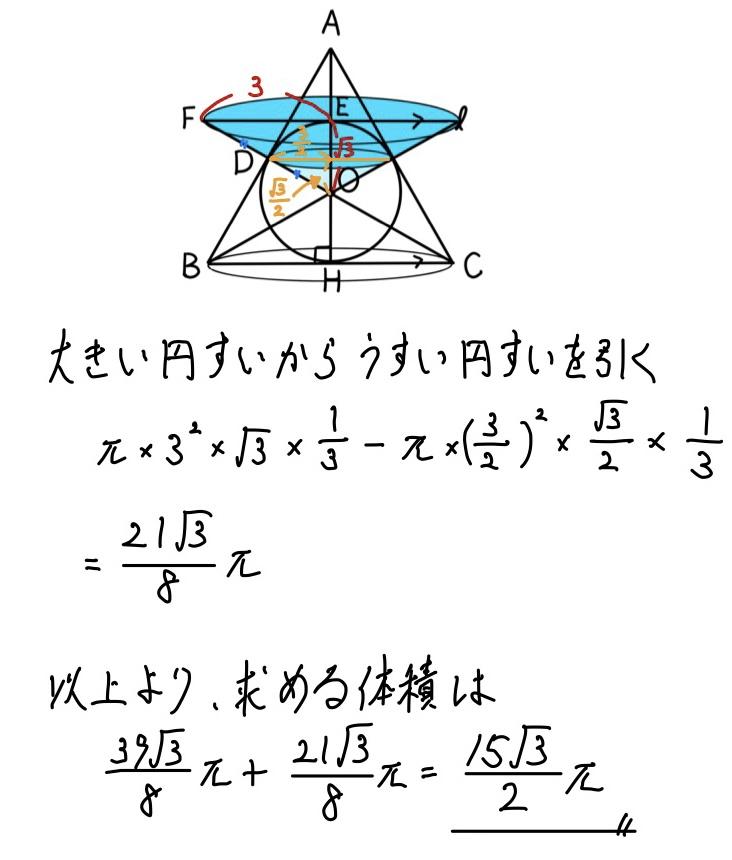 2020山梨公立数学6_3-2