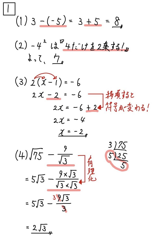2020長野公立数学1_1-4