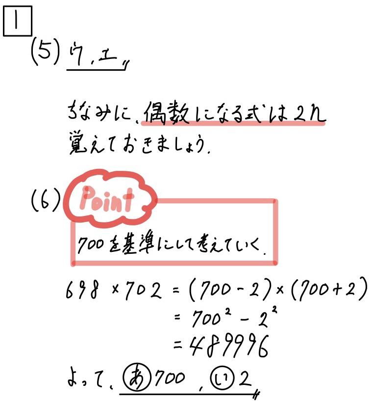2020長野公立数学1_5-6