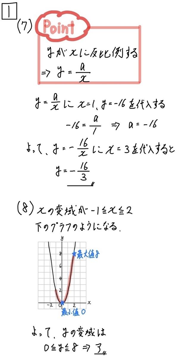 2020長野公立数学1_7-8