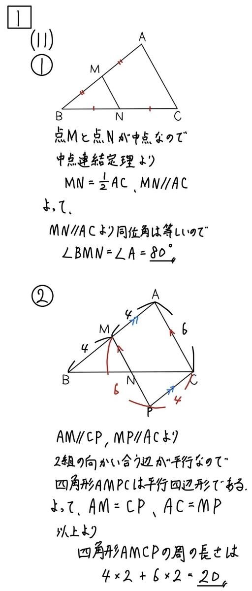 2020長野公立数学1−11