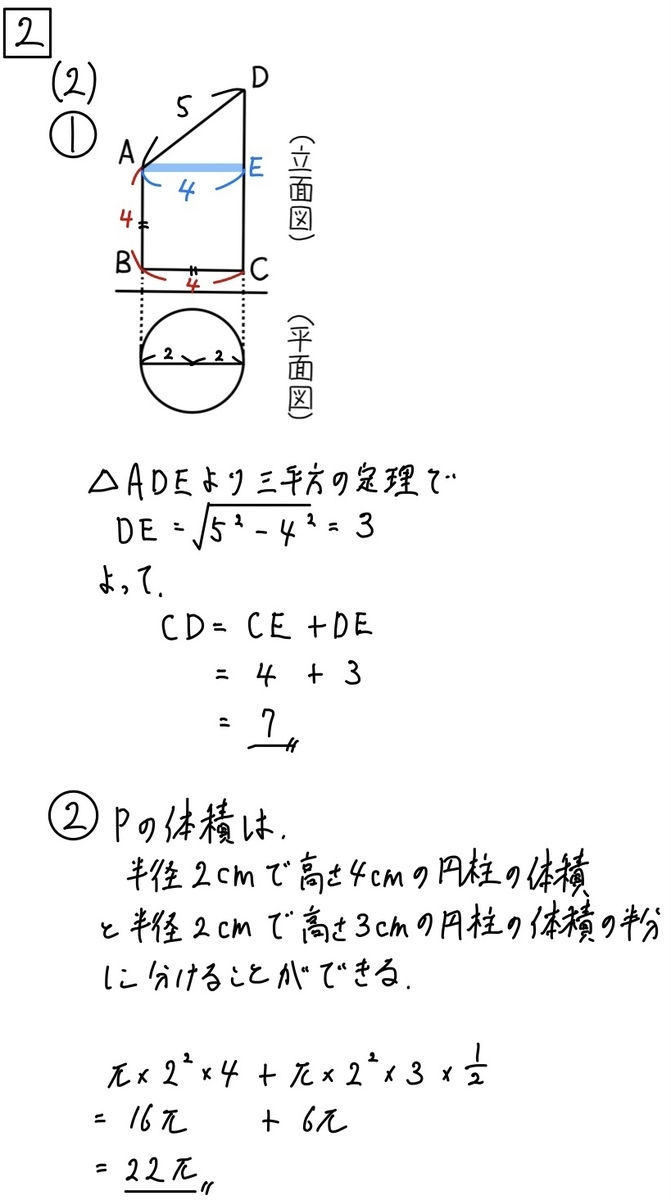 2020長野公立数学2−2