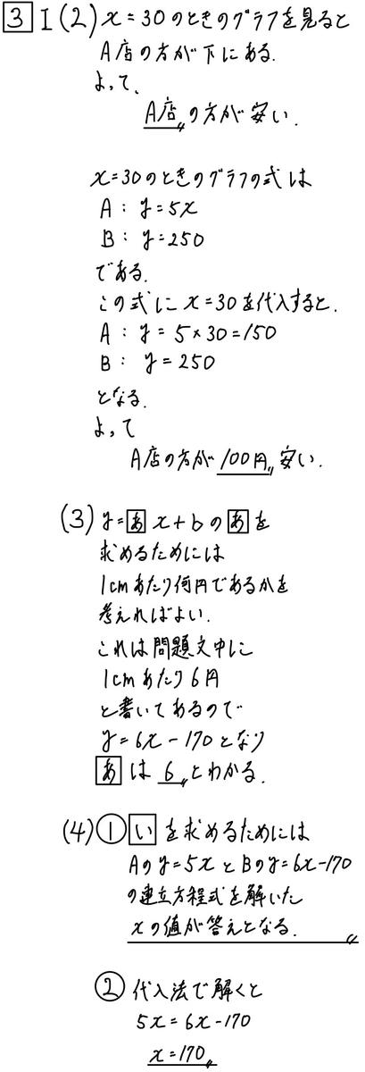 2020長野公立数学3_1-2-4
