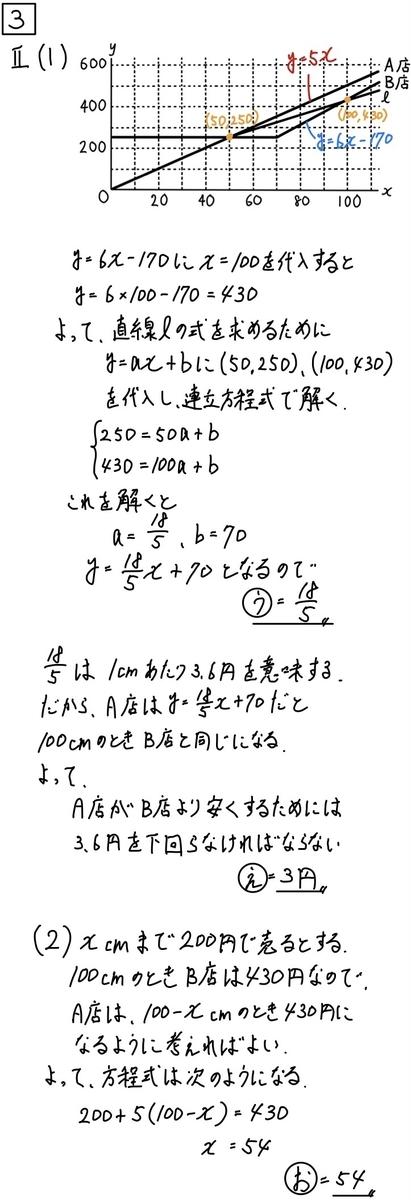 2020長野公立数学2−1−2