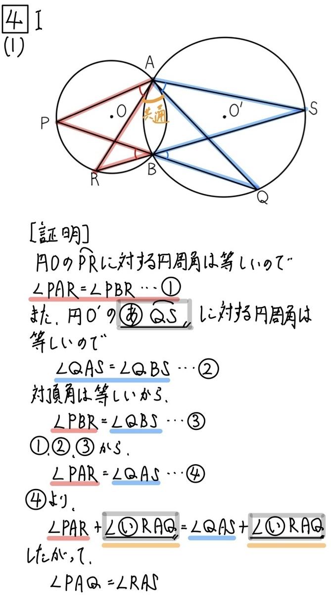 2020長野公立数学4−1−1