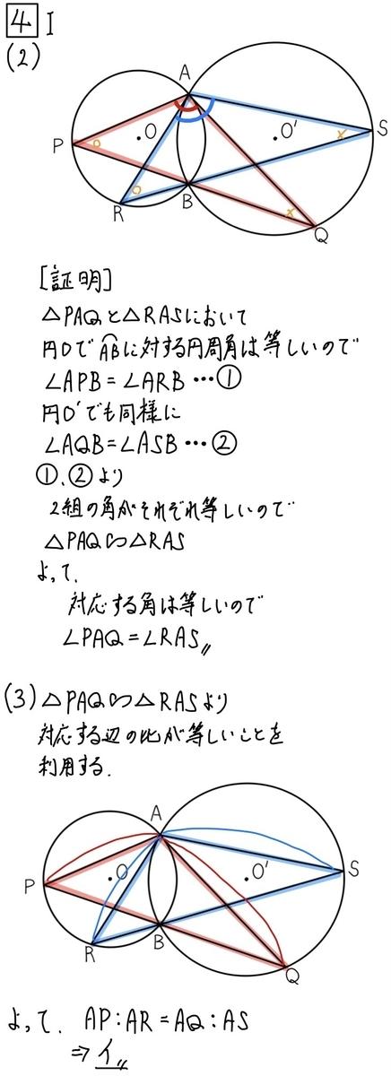 2020長野公立数学2−2−3
