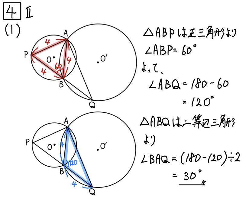 2020長野公立数学4−2−1