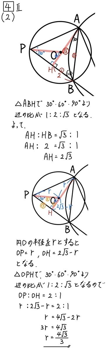 2020長野公立数学4−2−2