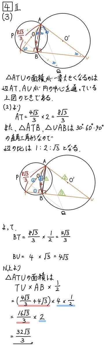 2020長野公立数学4−2−3