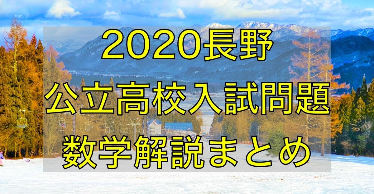 2020長野公立数学解説まとめ