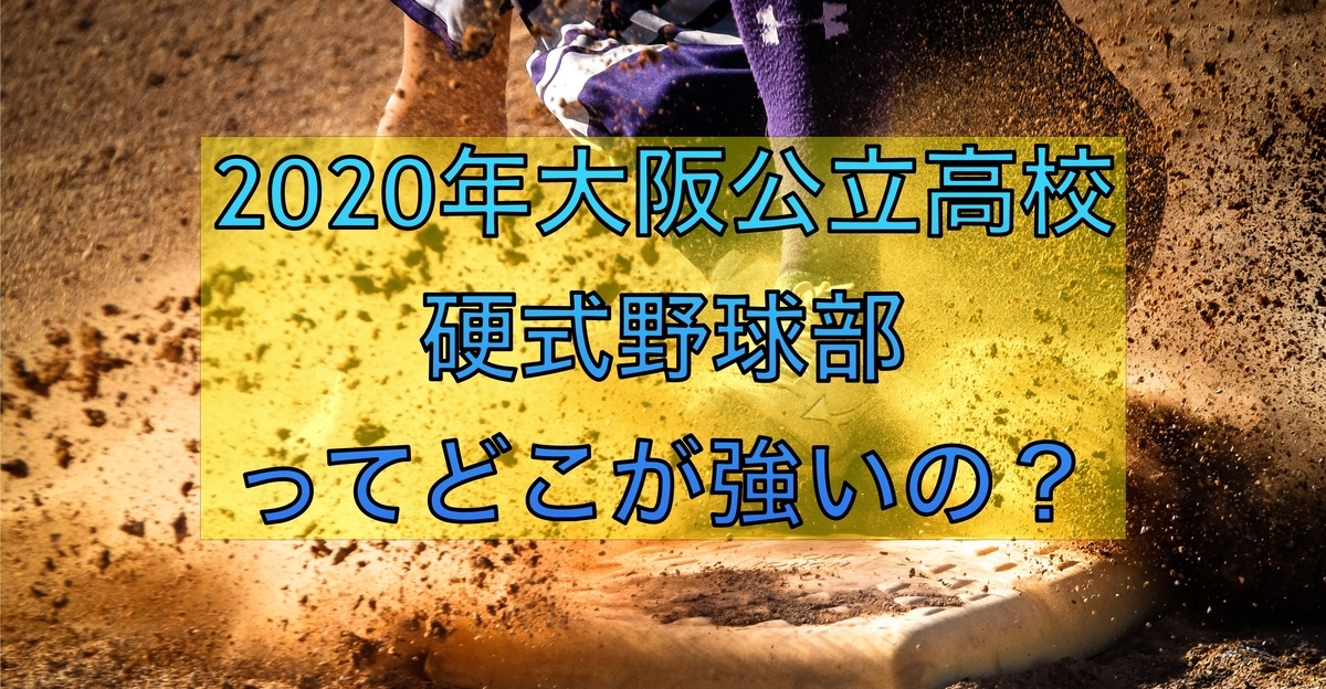 2020大阪高校野球