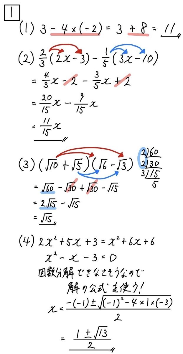 2020愛知公立高校数学A1_1-4