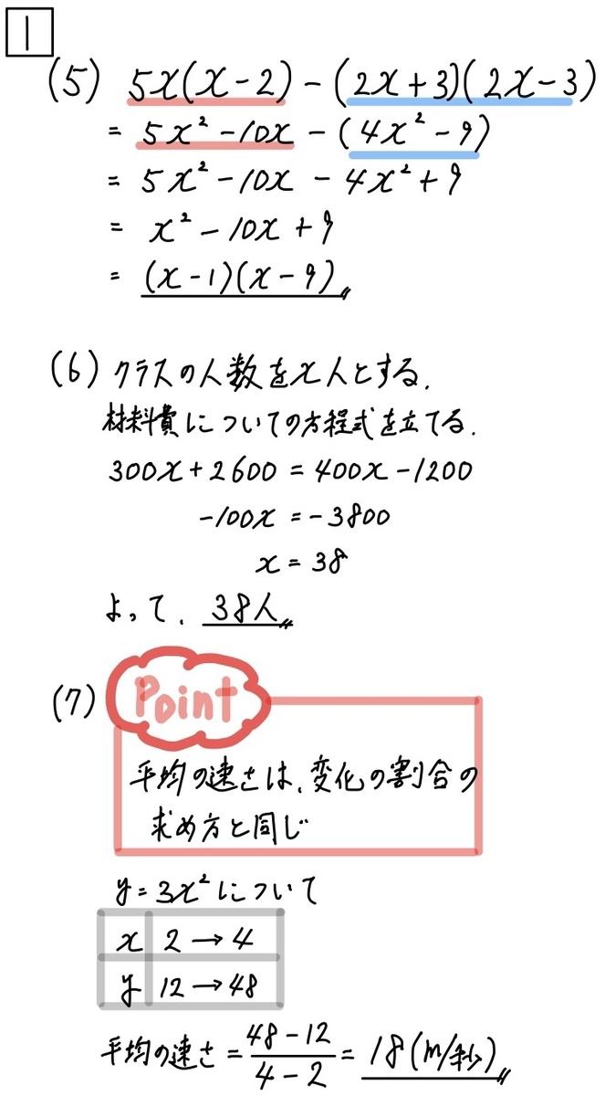 2020愛知公立数学A1_5-7