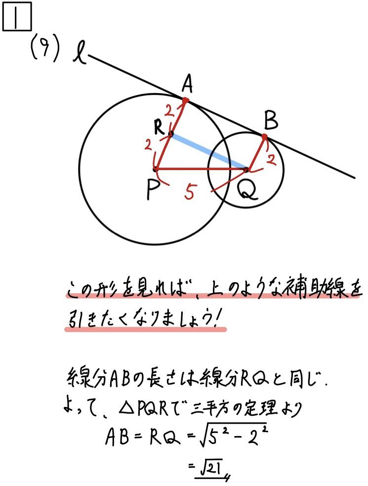 2020愛知公立数学A1-9