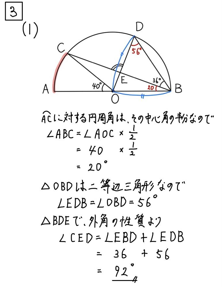 2020愛知公立数学3-1