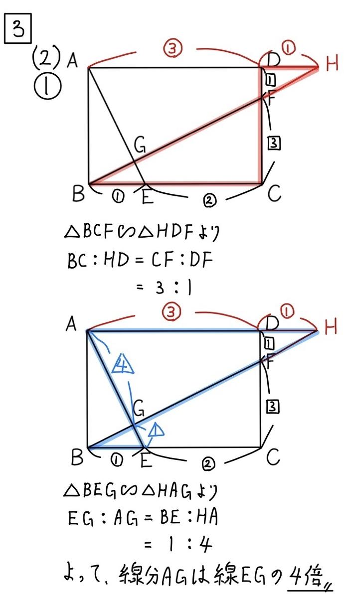 2020愛知公立数学A3_2-1