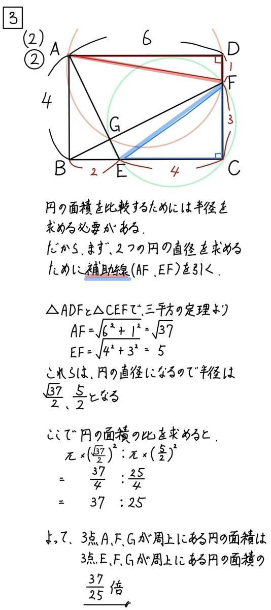 2020愛知公立数学A2_2-2