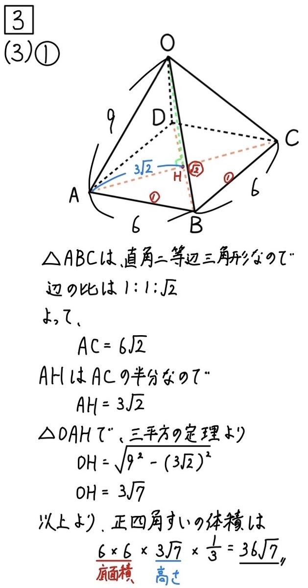 2020愛知公立数学A3_3-1