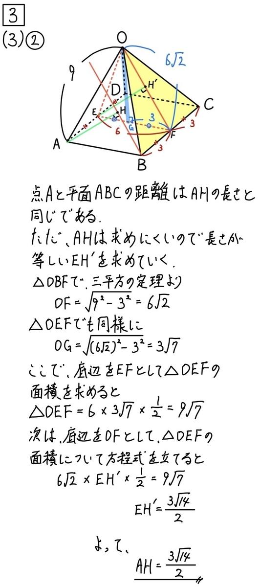 2020愛知愛知公立数学A3_3-2