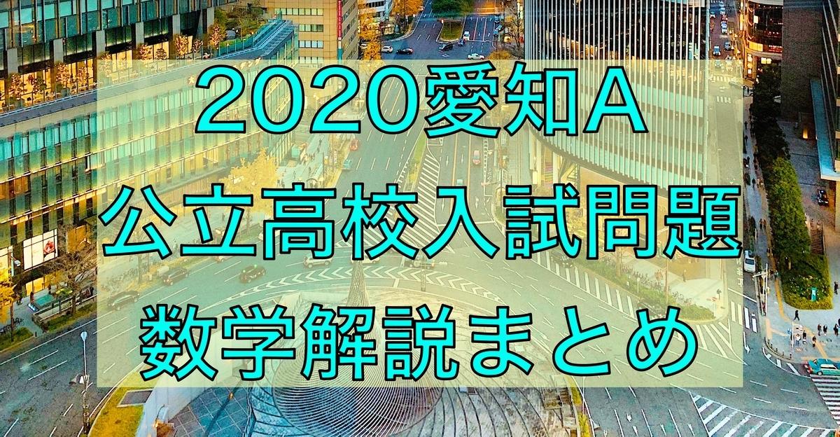 2020愛知公立数学A
