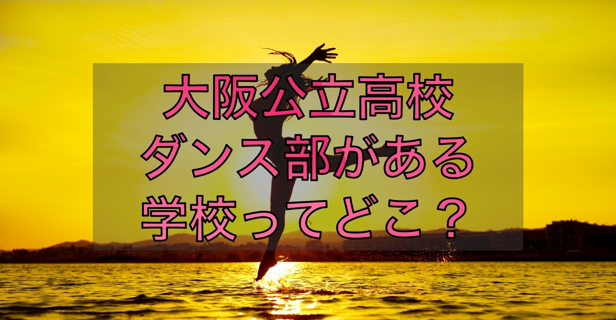 2020大阪公立高校ダンス部