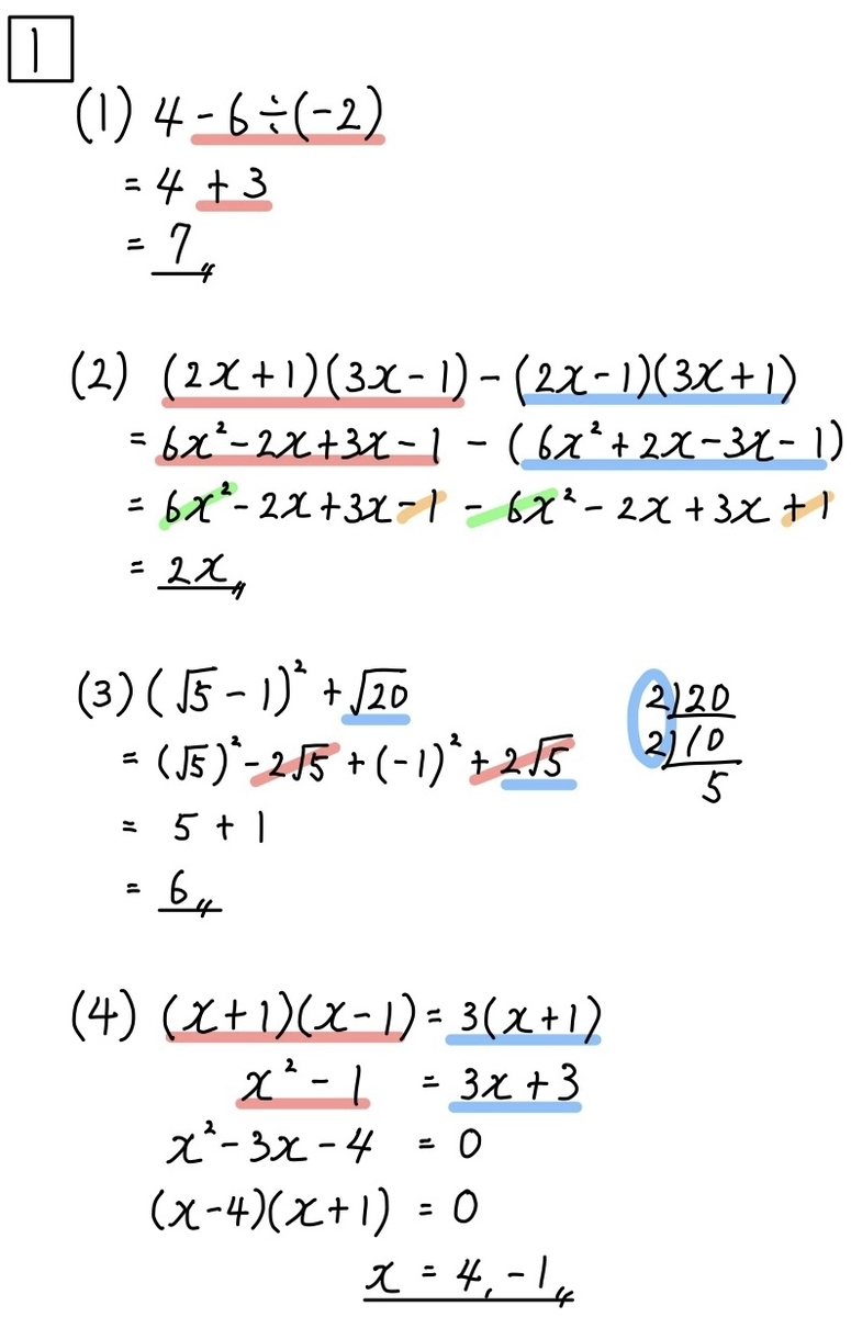 2020愛知公立数学B1_1-4