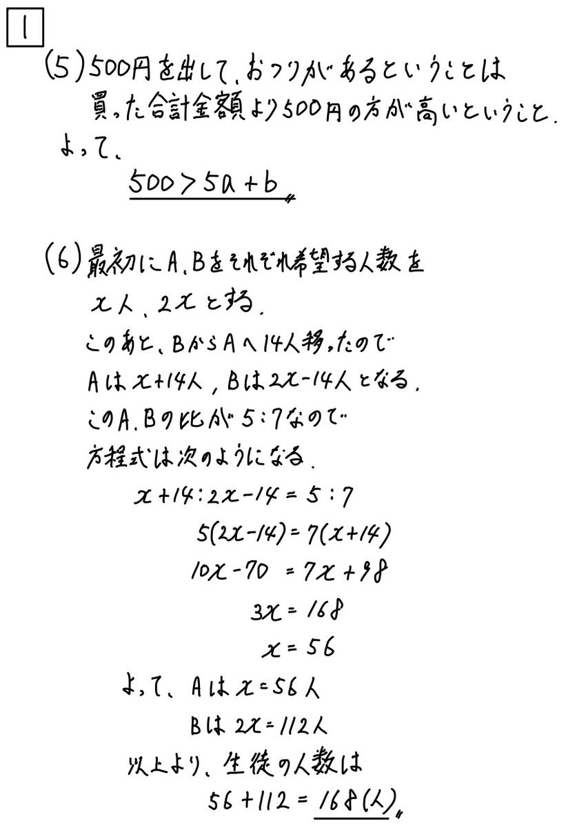 2020愛知公立数学B1_5-6