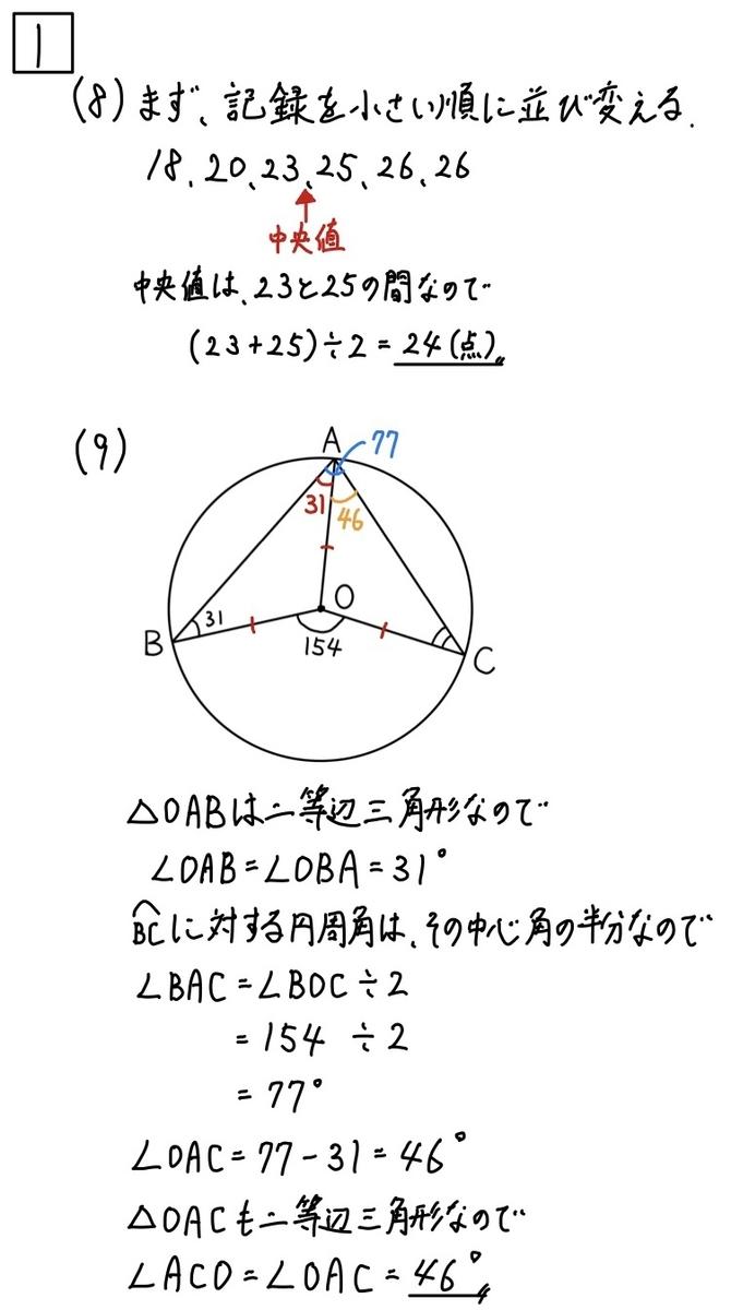2020愛知公立数学B1_8-9