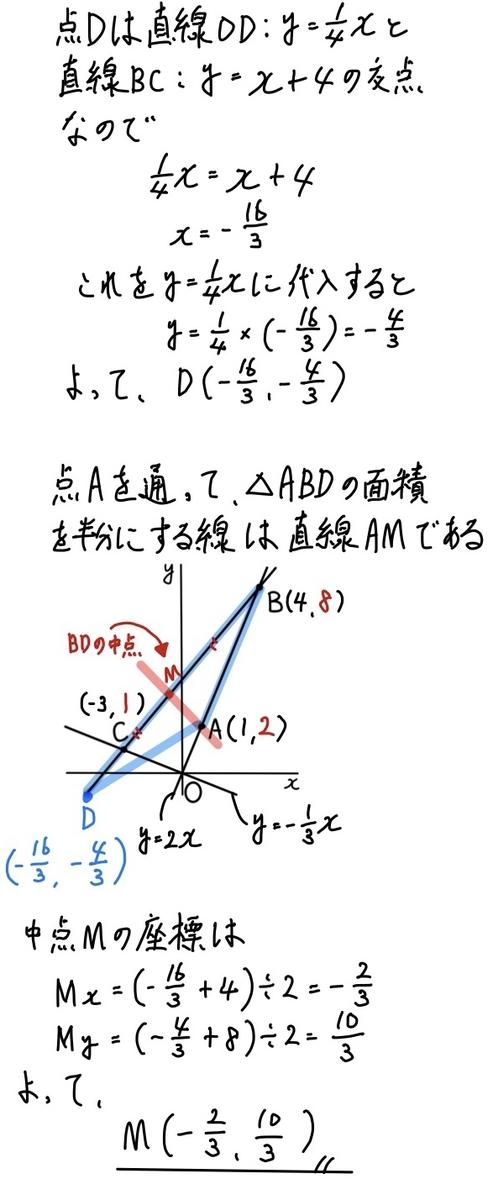 2020愛知公立数学2−3