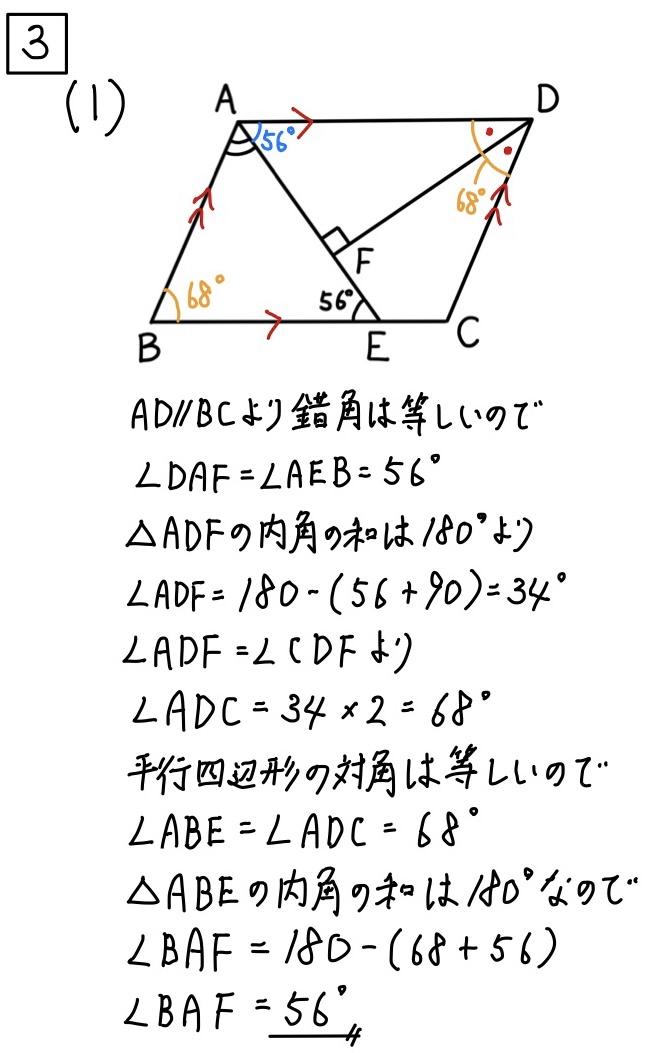 2020愛知公立数学3−1