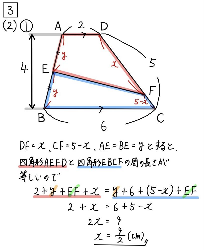 2020愛知公立数学3_2-1